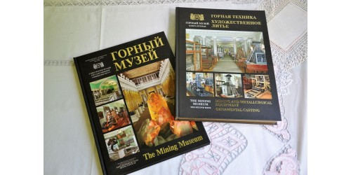 The Mining Museum The First and Second Books
